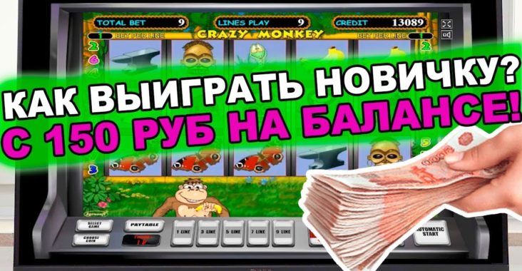 хачу паиграть в игровые автоматы онлайн б