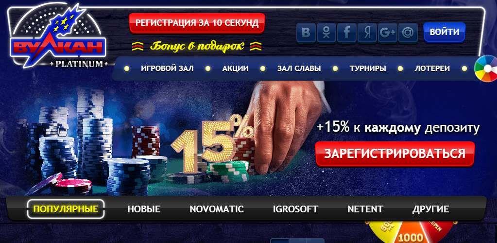 казино вулкан велкамделюкс