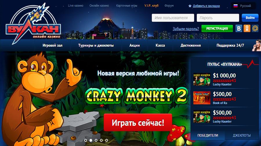 Скачять игровые автоматы crazymonkey.exe игры онлайн рулетка слоты бесплатно