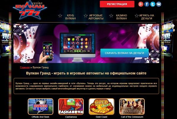 Играть платно в игровые автоматы вулкан официальный сайт игровые автоматы игра лягушка бесплатно