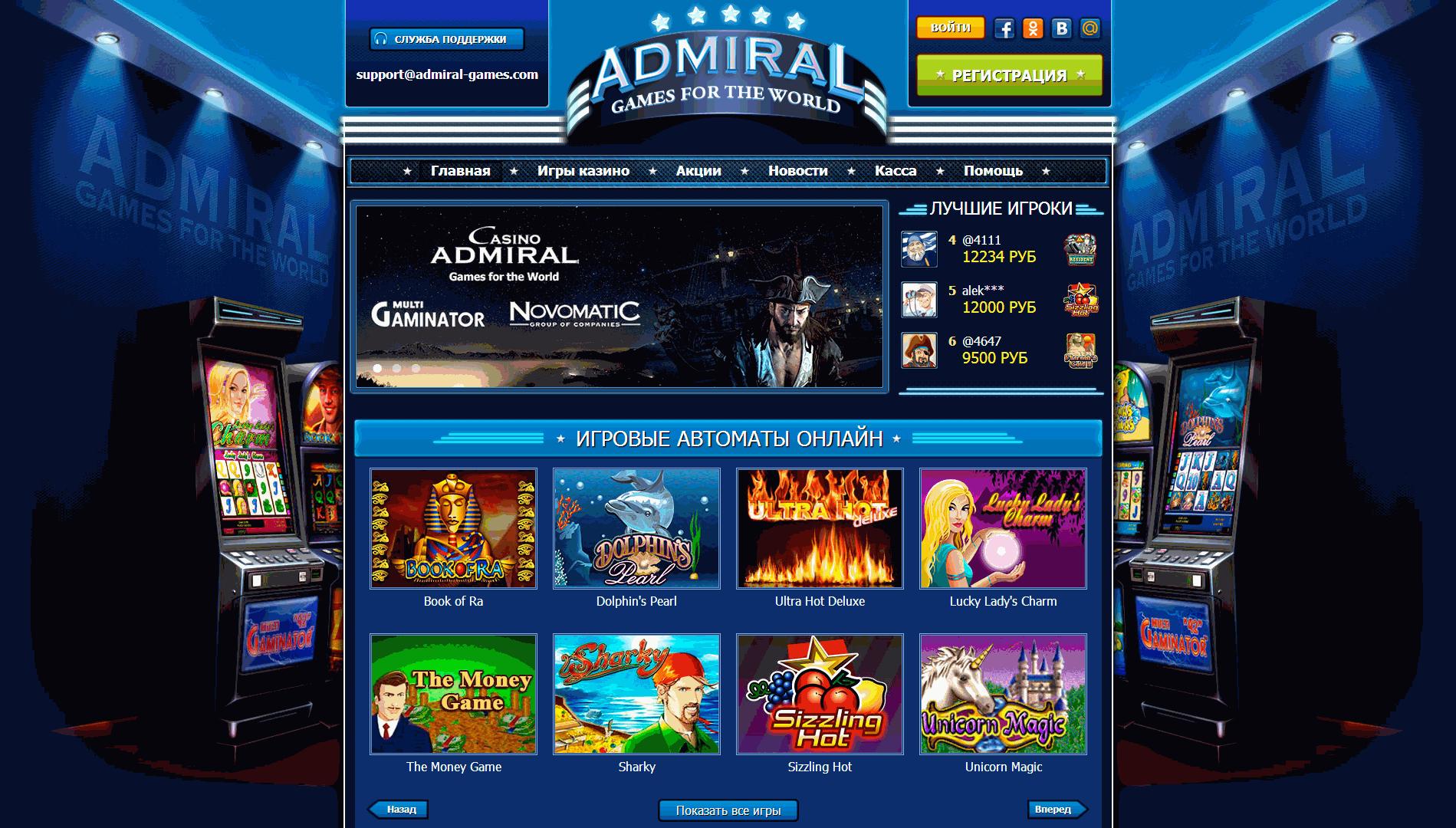 Играть в игровые автоматы и рулетку бесплатно и без регистрации онлайн игровые автоматы скачать бесплатно без р